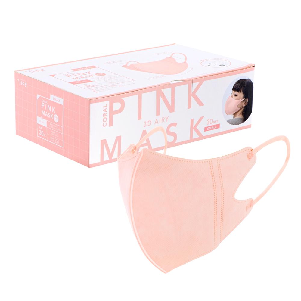不織布マスク/3Dエアリータイプ/個包装あり/30枚入/コーラルピンク/小さめサイズ