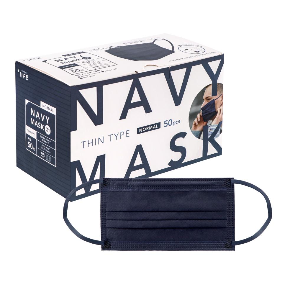 不織布マスク/薄手タイプ/個包装あり/50枚入/ネイビー/ふつうサイズ