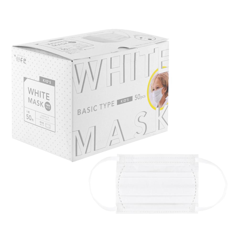 不織布マスク/個包装あり/50枚入/ホワイト/こどもサイズ