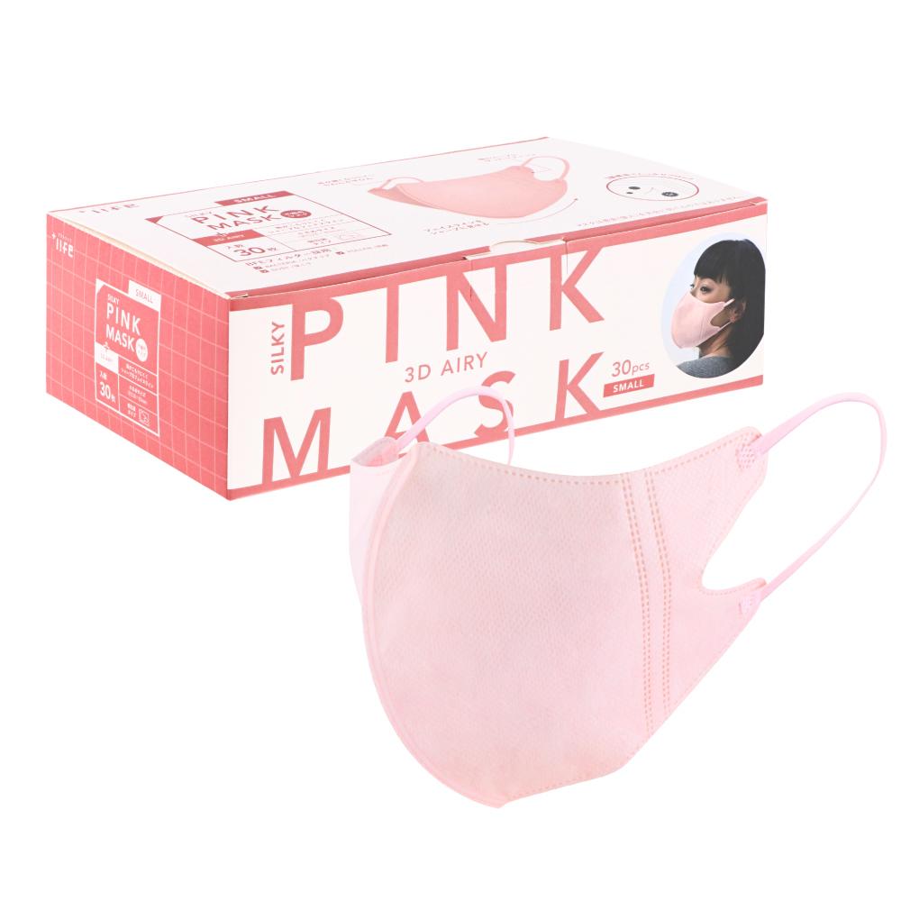不織布マスク/3Dエアリータイプ/個包装あり/30枚入/シルキーピンク/小さめサイズ