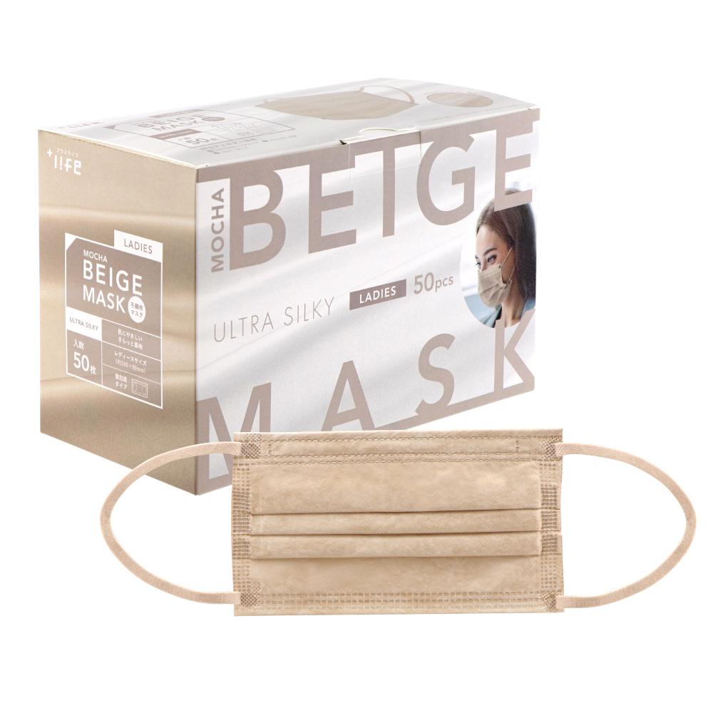 不織布マスク/ウルトラシルキー/個包装あり/50枚入/モカベージュ/レディースサイズ