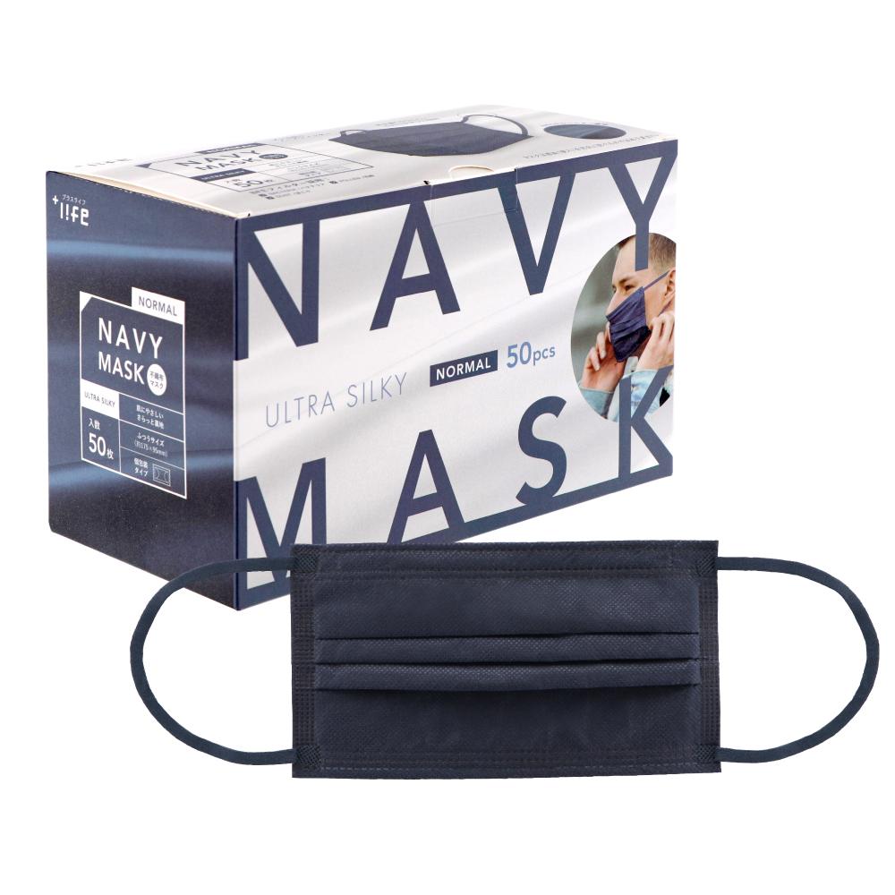 不織布マスク/ウルトラシルキー/個包装あり/50枚入/ネイビー/ふつうサイズ