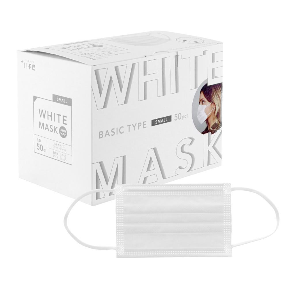 不織布マスク/個包装あり/50枚入/ホワイト/小さめサイズ